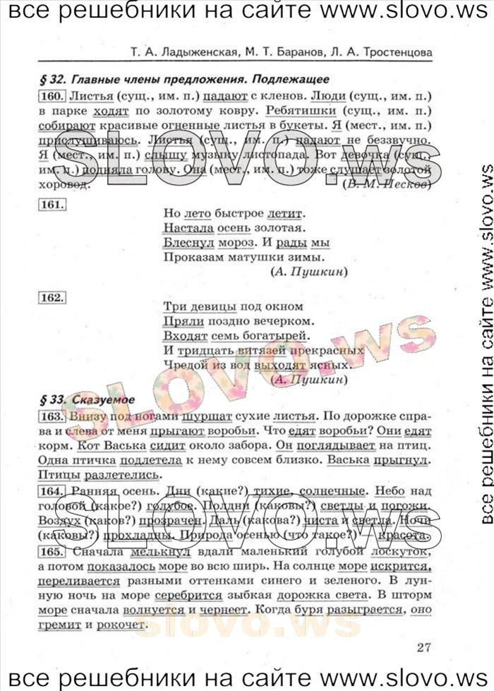 Класс решебник баранов 5 русскому учебник григорян по