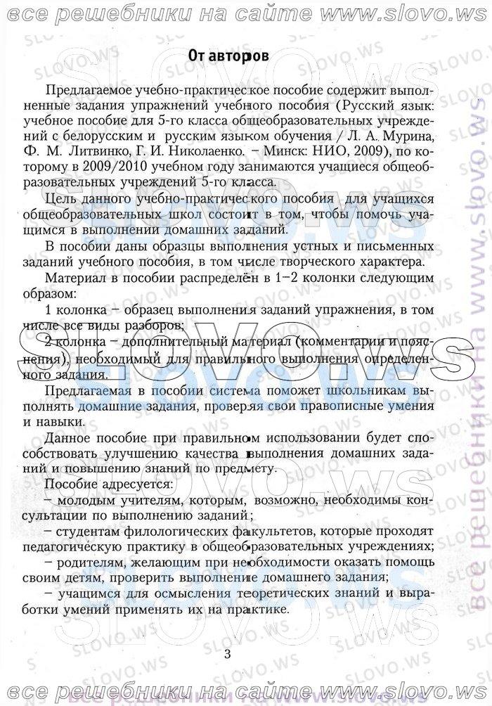 Гдз по русскому языку 7 Класс Бунеев Бунеева Комиссарова Текучева