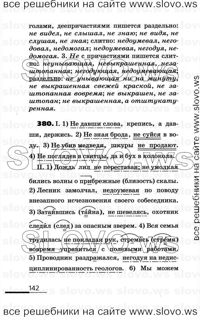 Разумовский русский язык 6 класс решебник 2007
