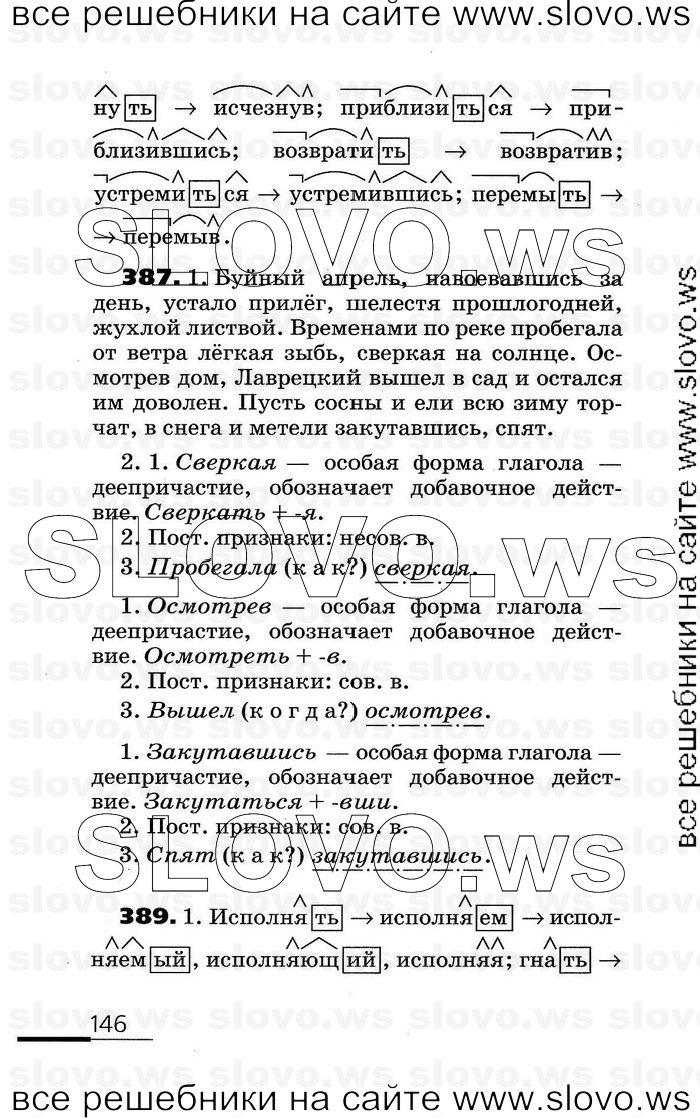 5 класс русский язык решебник 2018