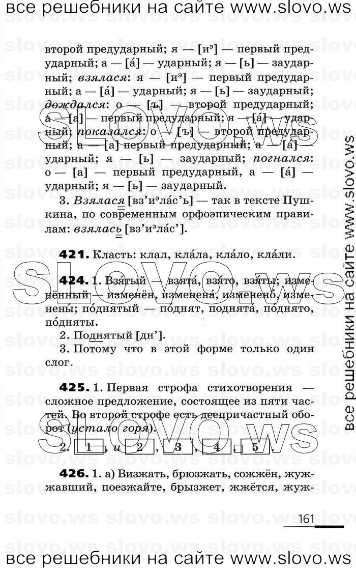 Гдз по русскому языку 8 класс м.м разумовская п.а леканта