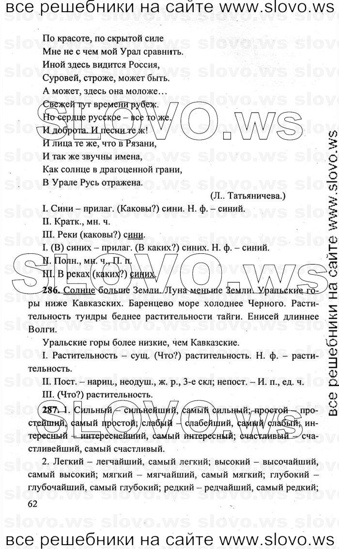 По автор гдз класса шанский 9 русскому
