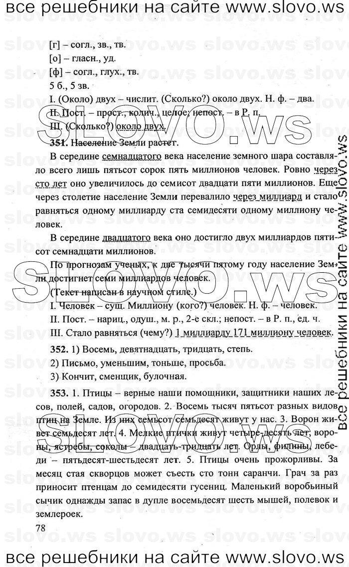 гдз русс яз 6 класс м.т.баранов т.а.ладыженская