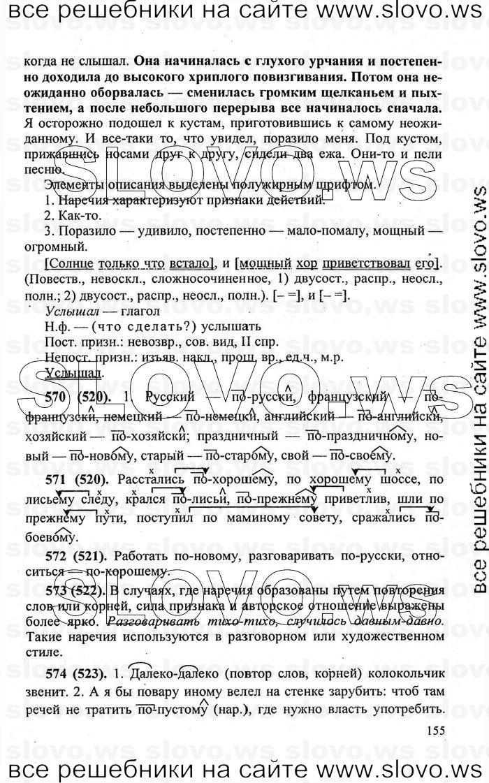 Купалова еремеева лидман орлова гдз 7 класс