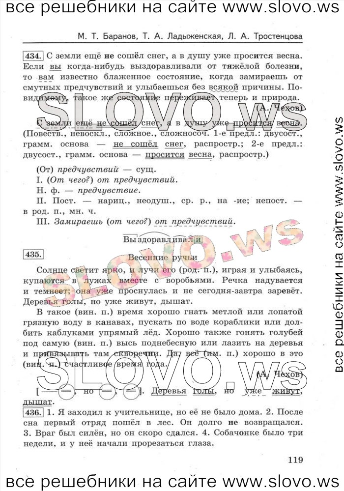 Яз т.а.ладыженская 6 м.т.баранов русс класс гдз