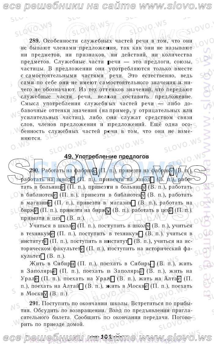 Содержание Решебника Геометрия 8 Класс