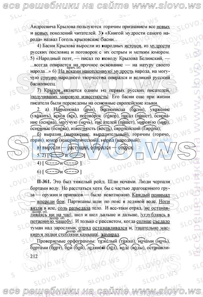Гдз 2 класс русский язык желтовская просмотр
