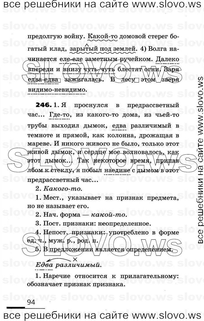 скачать скачать класс 7 русскому разумовская языку решебник по