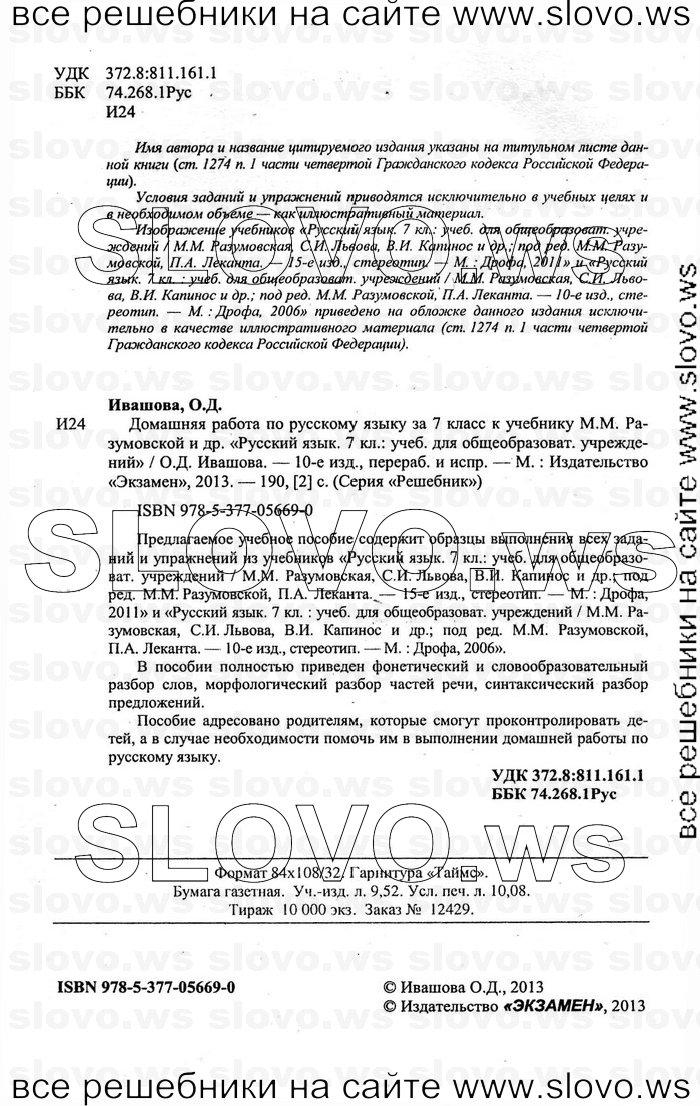 Решебник По Русскому Языку М.м Разумовская И С.и Львова В.и Капинос 6 Класс