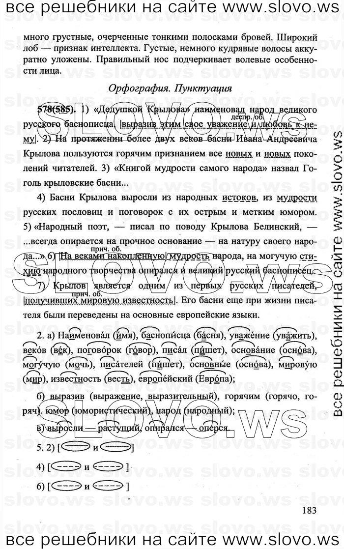 7 решебник класса м.м.разумовской для