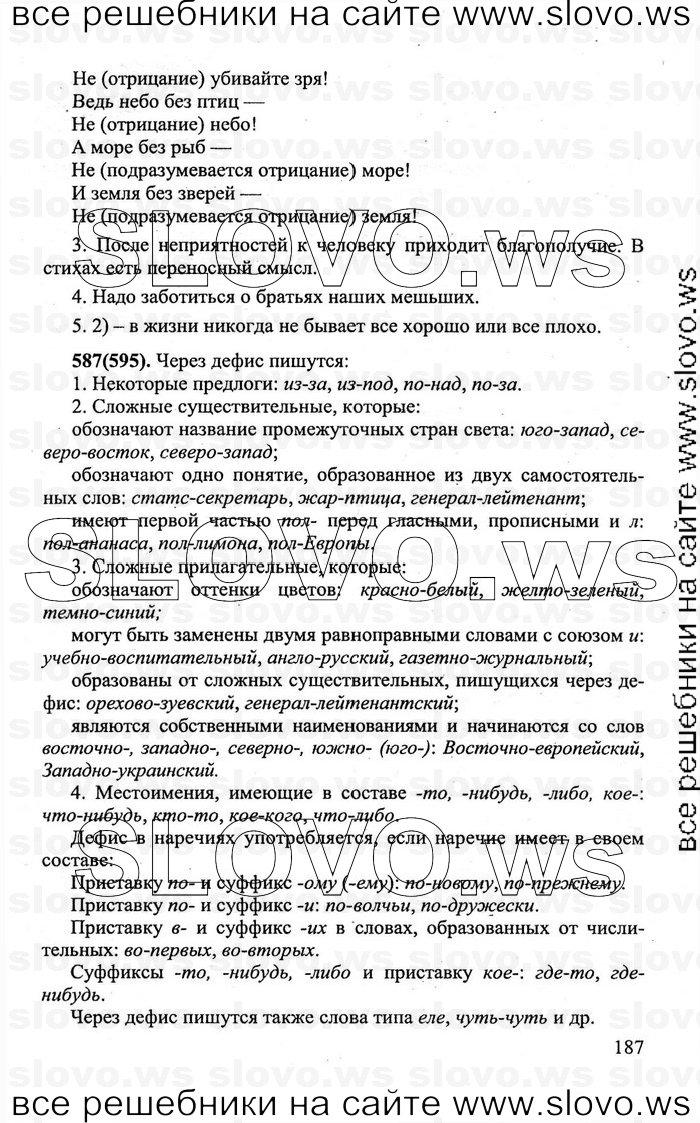 класс слово.ру решебник 7