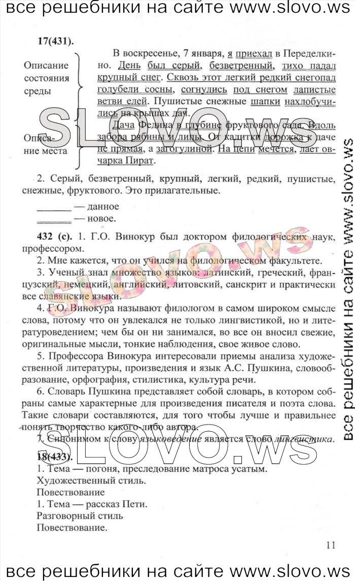 Www.slovo.ws русский язык 7 класс львова