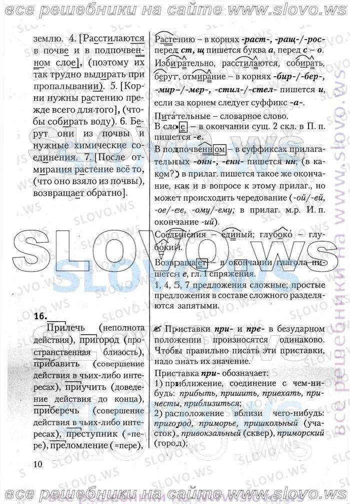 Русский язык вакансии