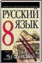 Русский язык, 8 класс (М.М. Разумовская и др.) 2001