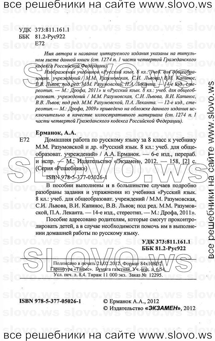 учебнику класс языка решебник по русского львов 8