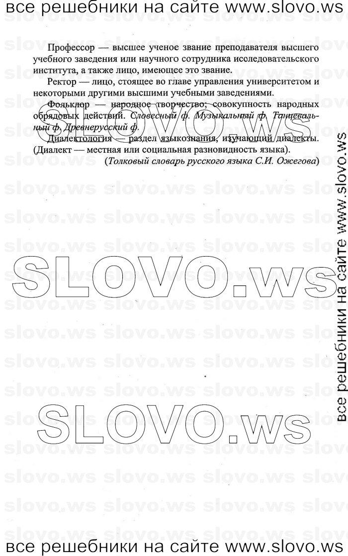 гдз по русскому языку 8 класс львов ильвова упр
