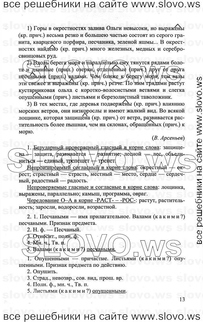 Гдз по русскому языку 8 Класс Разумовская Решение