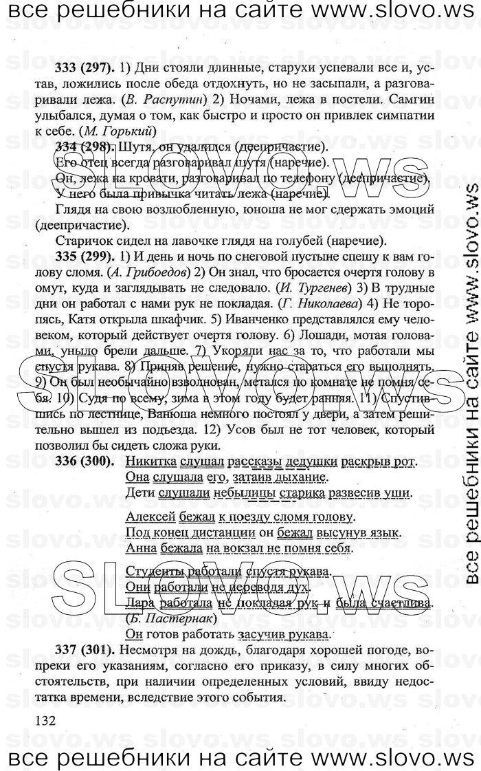 5 гдз русский класс капинос язык львова