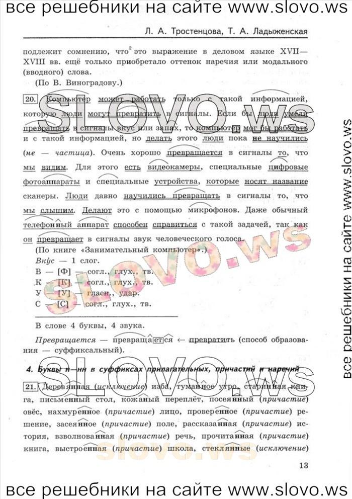 Л.а Тростенцова Гдз Скачать