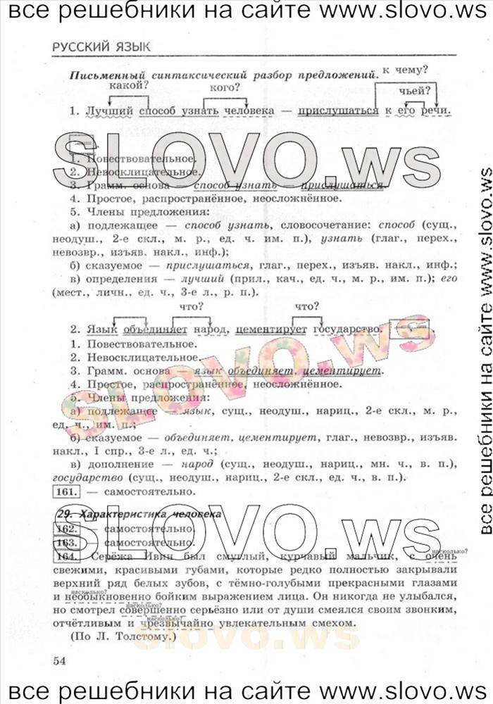 Тростенцова языка 8 класс решебник русского учебник