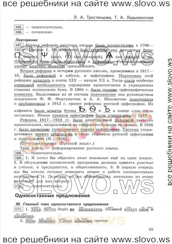 Решебники Онлайн 9 Класс Русский Язык Н.м.шанский