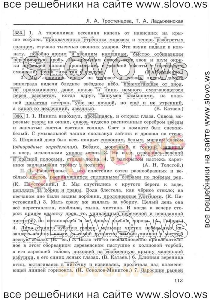 Учебник русского языка 8 класс тростенцова решебник