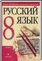Русский язык, 8 класс (М.М. Разумовская) 1999, 2001-2012