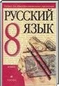 Русский язык, 8 класс (М.М. Разумовская) 2012