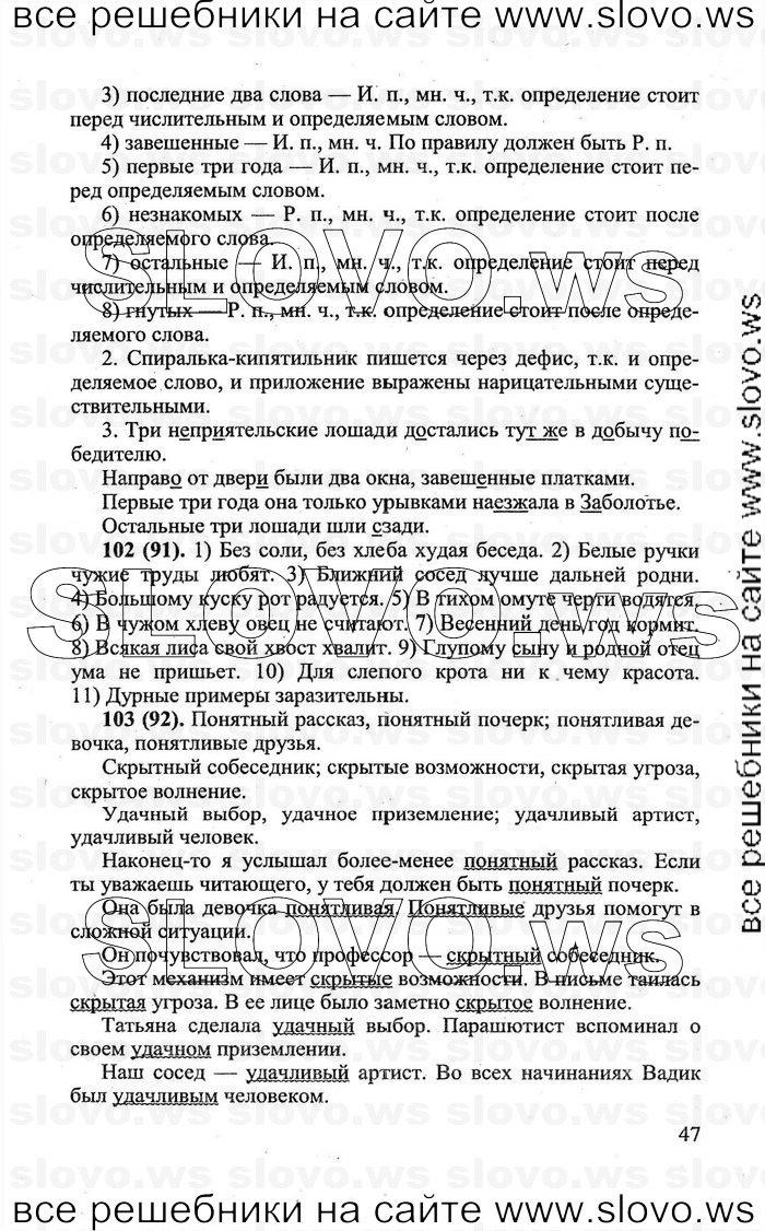 Скачать решебник русский язык львов