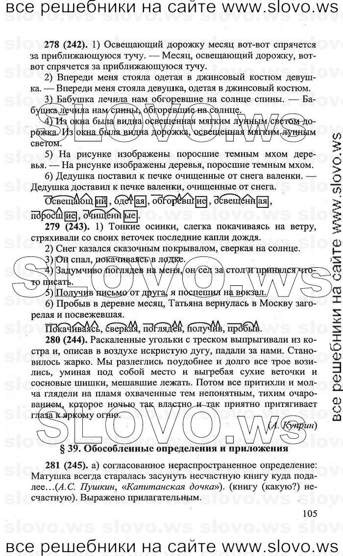 Гдз по русскому языку 5 класс разумовская львова капинос львов дрофа