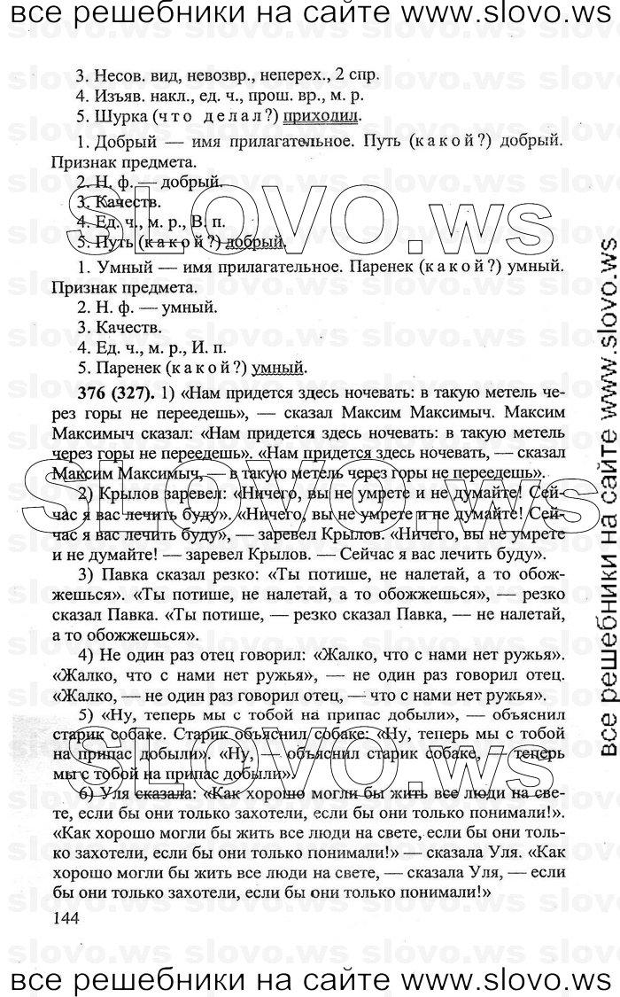 Дом Ру Шареман Скачать