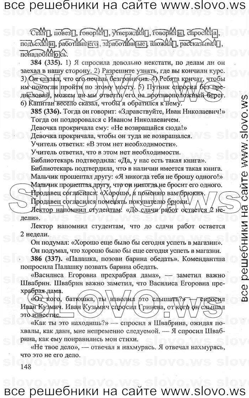 Виленкин 5 ответы математике решебник по класс шарыгин