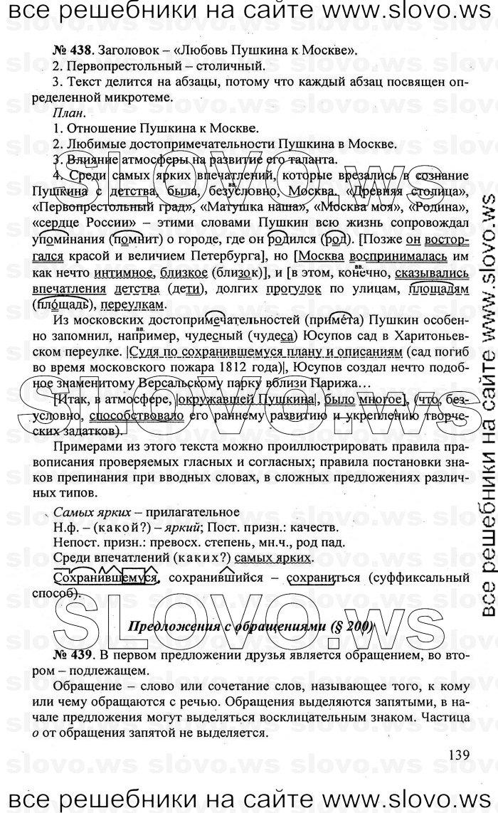 Гдз учебник русский язык 8 класс практика пичугов гдз
