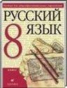 Русский язык, 8 класс (С. И. Львова, В. В. Львова) 2013