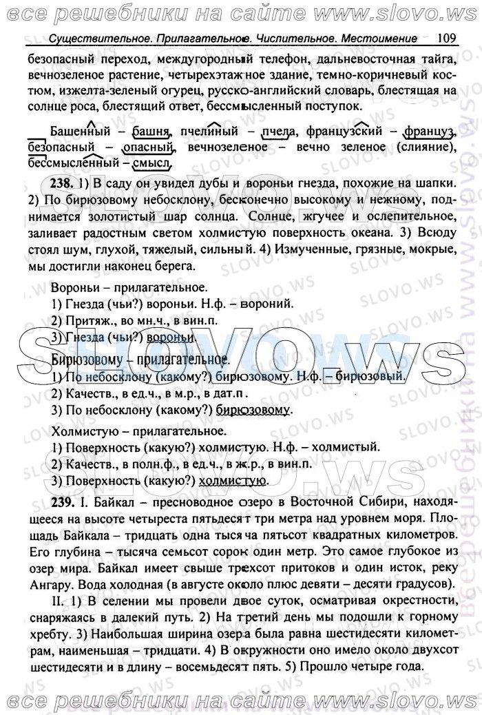 белорусскому экзаменационные языку решебники по