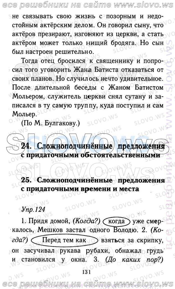 Русский язык 11 класс дейкина пахнова гдз