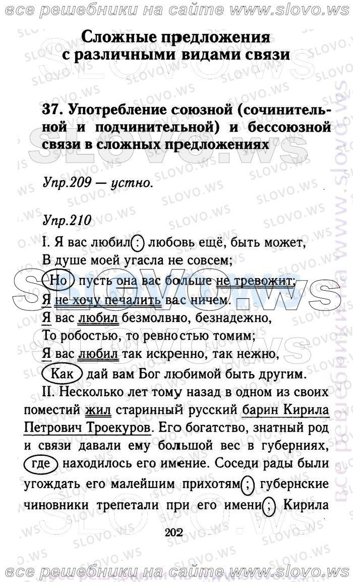 9 класс (Л.А. Тростенцова