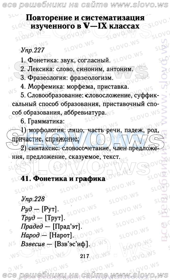 Страница № 217. решебник (гдз)