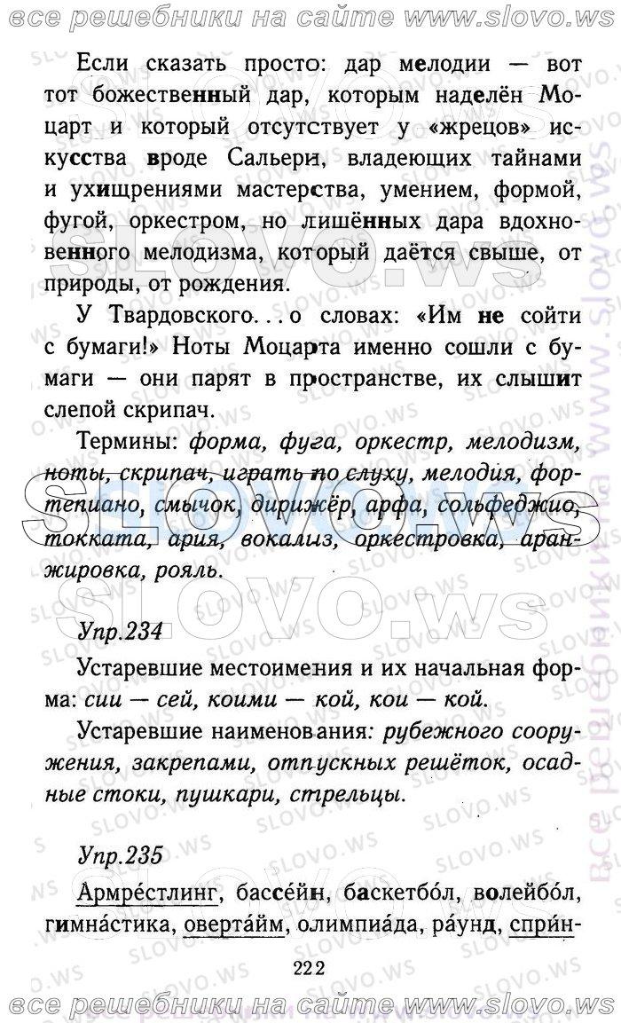 скачать решебник по русскому языку 7 класс александрова