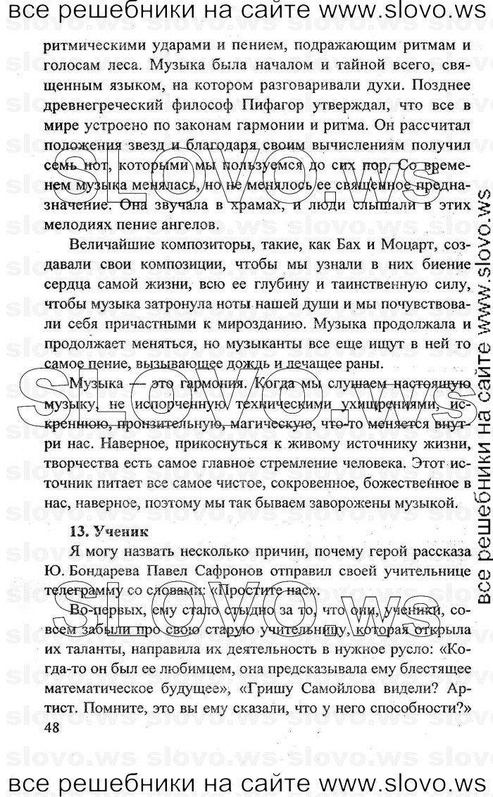 Решебник 8 Класса Русскому Языку Л.м.рыбченкова,о.м.александрова Номер 129