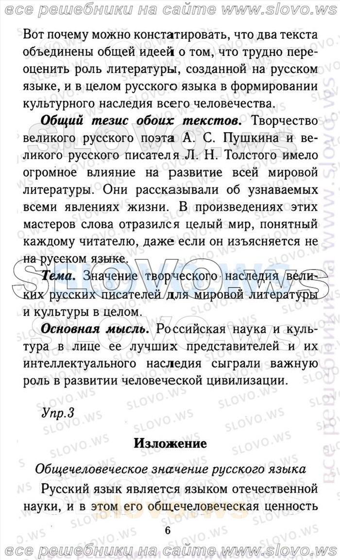 Гдз русский 9 класс ладыженская дейкина