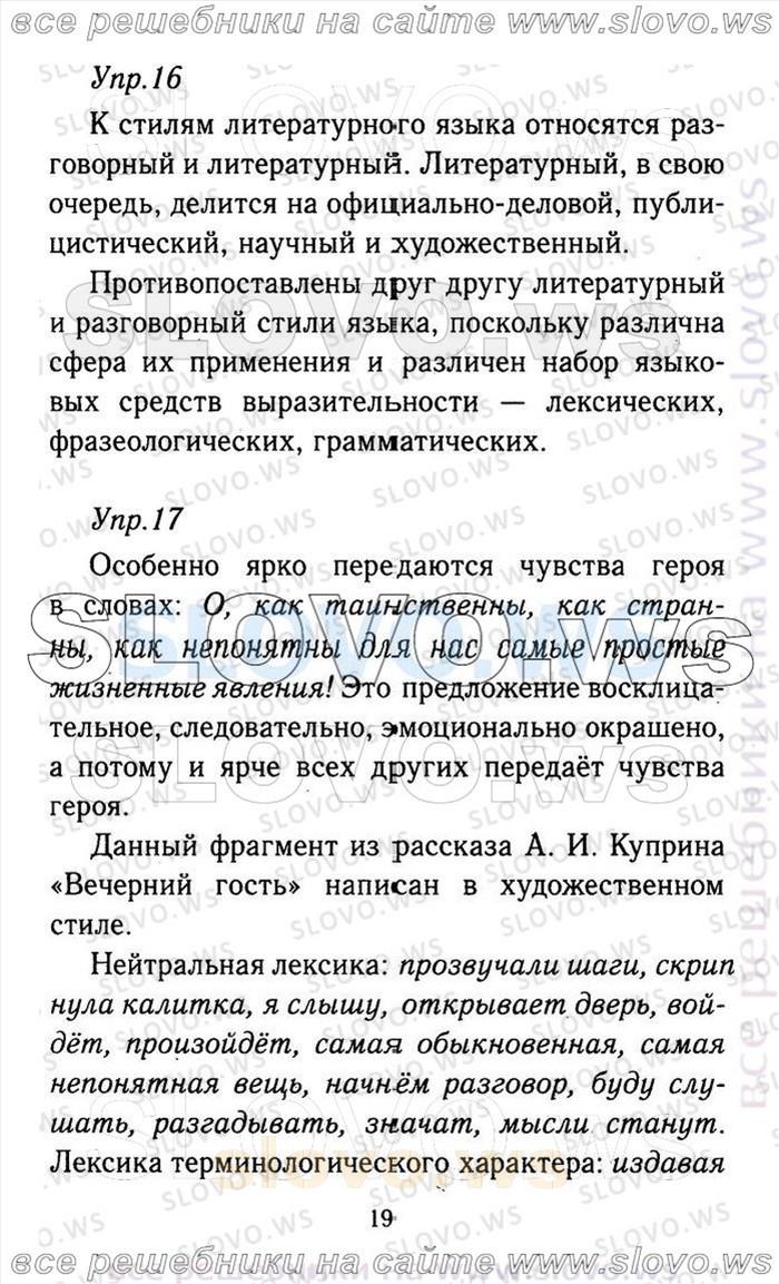 решебник шанский класс русский 7
