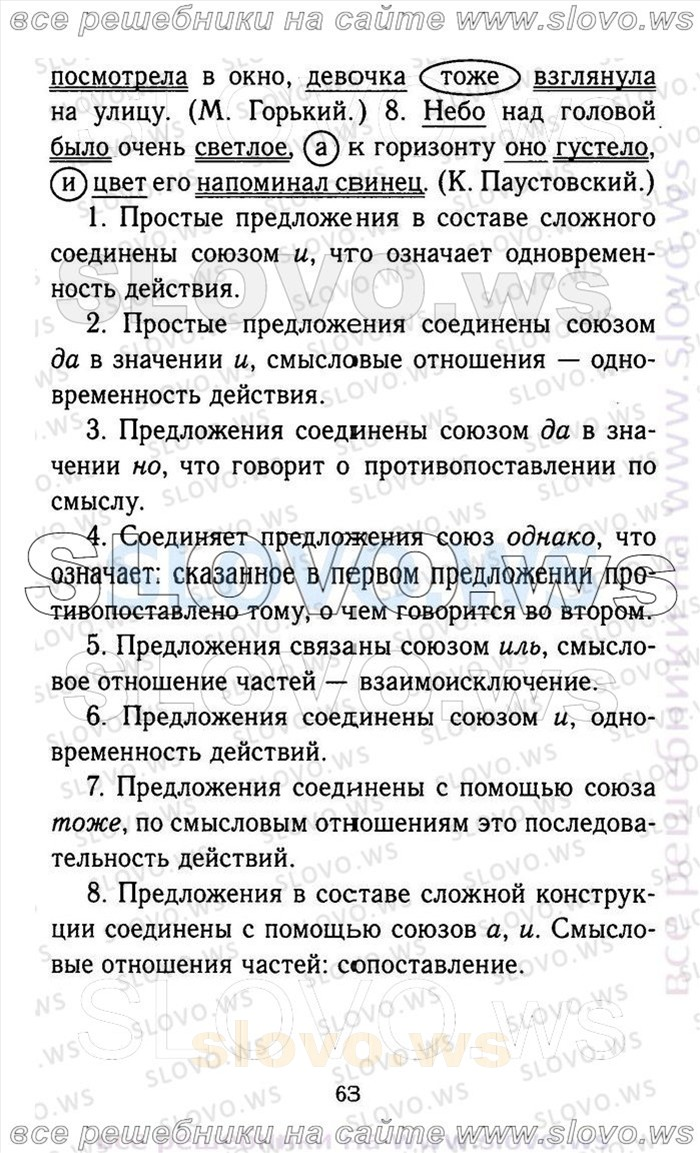 Гдз по русскому языку 8 класс тростенская