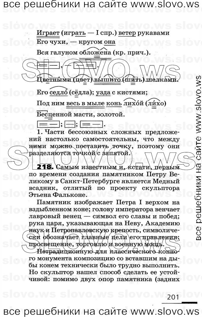 Гдз По Русскому Языку 7 Класса Разумовской Леканта
