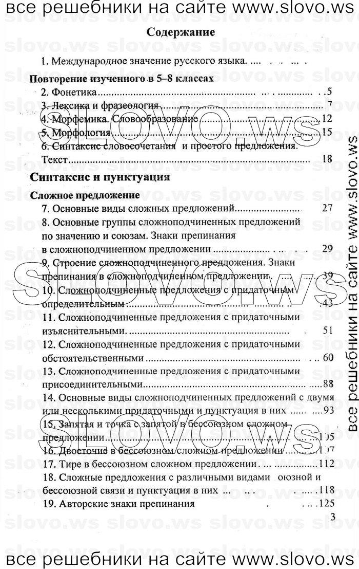 гдз по русскому языку 10 класса бархударов