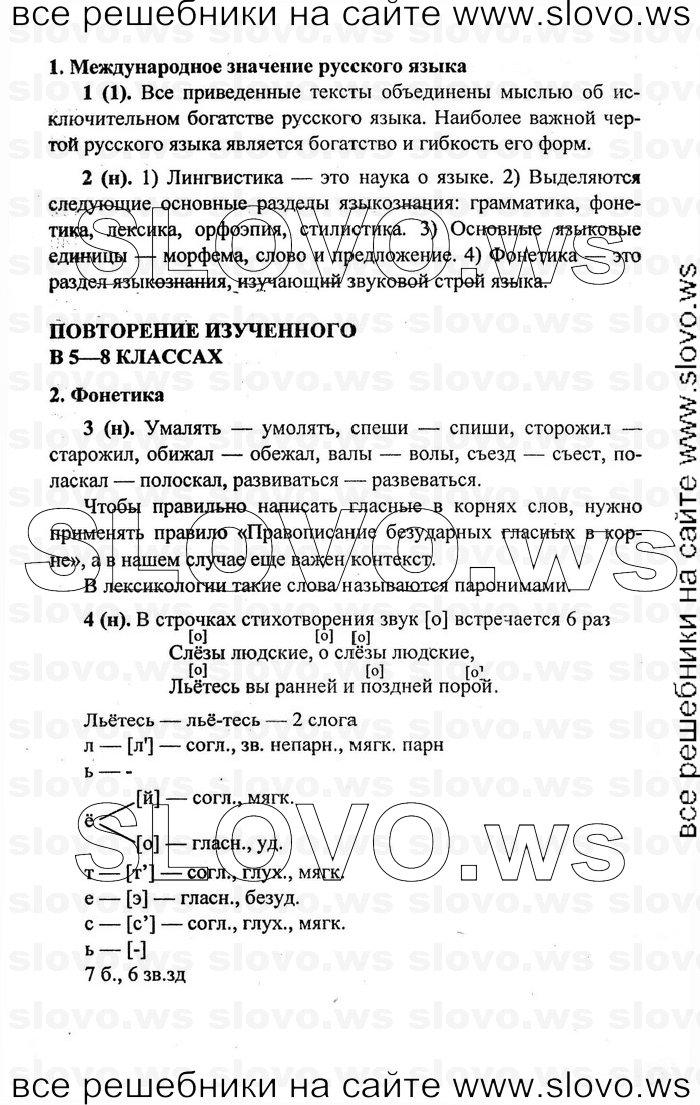 Учебник По Русскому Языку 10 Класс Мурина