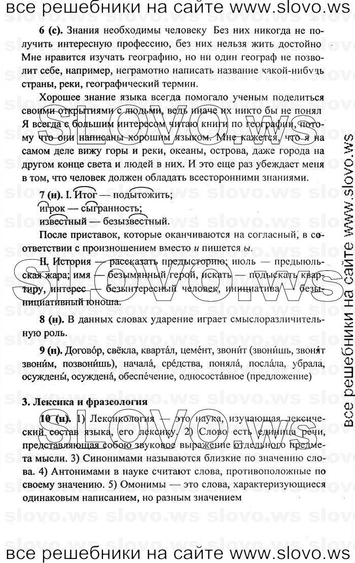 Гдз по русскому языку 8 Класс 2008 Г