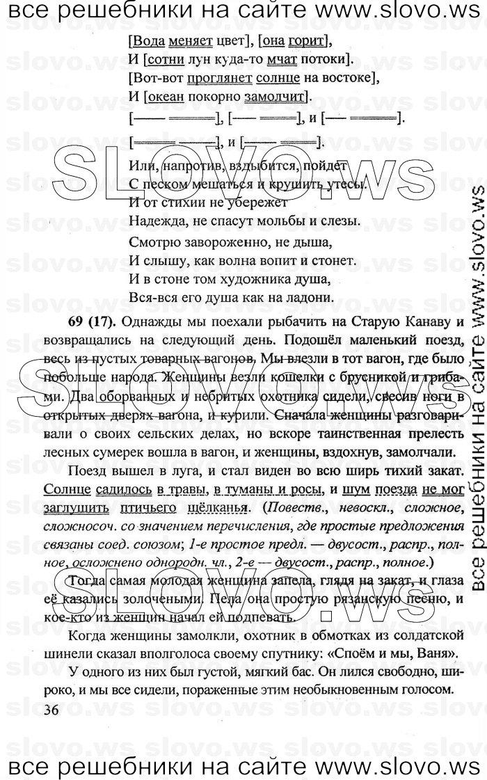 Гдз По Русскому 8 Класс Л.ю. Максимов