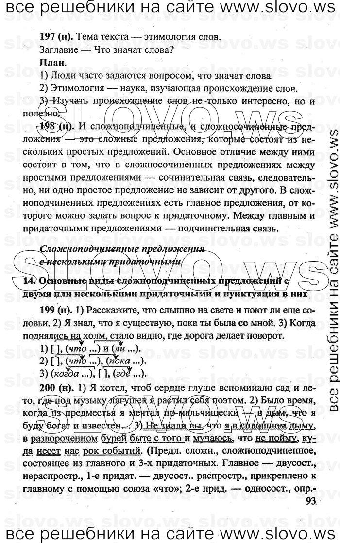 Гдз по русскому языку 7 класс крючков