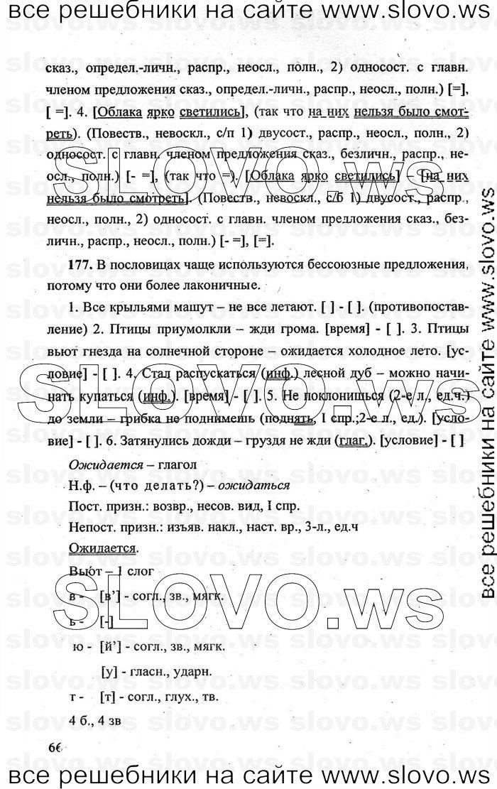Языку 9 класс по решебники пичугов все русскому